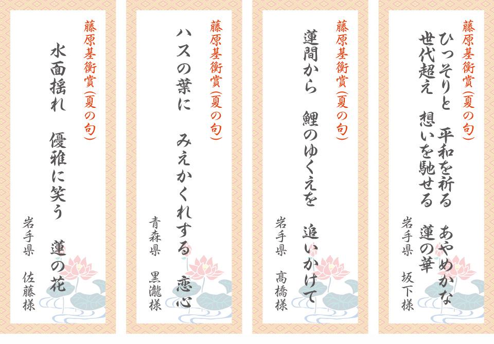 平成28円俳句コンテスト入賞作品紹介