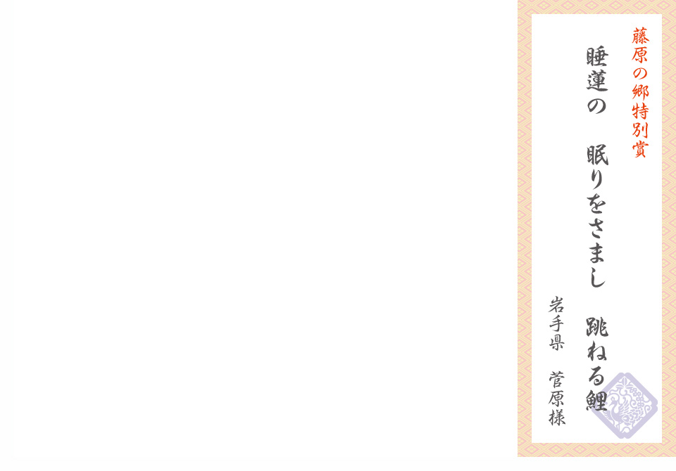 平成29年俳句コンテスト入賞作品紹介