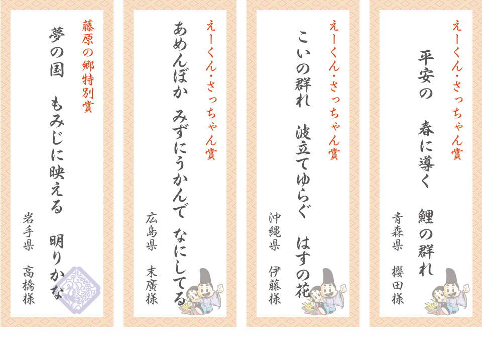 平成三十年俳句コンテスト入賞作品