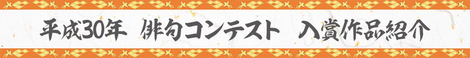 平成三十年「俳句コンテスト」入賞作品紹介