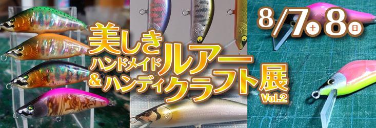 美しきハンドメイドルアー&ハンディクラフト展Vol.2