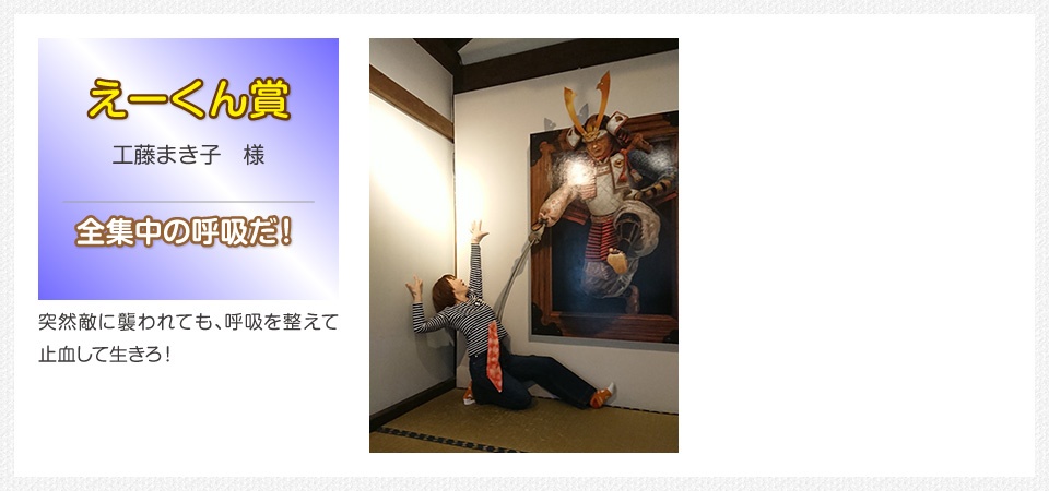 第10回トリックアート平安の館オモシロコンテスト結果